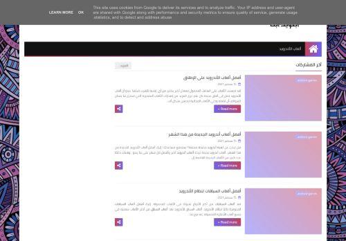 لقطة شاشة لموقع أبتويد ابك بتاريخ 16/09/2021 بواسطة دليل مواقع إنسااي