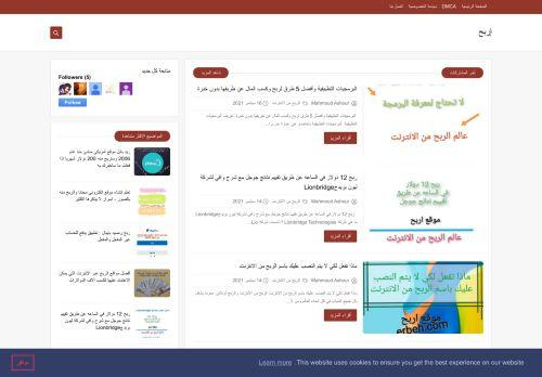 لقطة شاشة لموقع ربح المال بتاريخ 16/09/2021 بواسطة دليل مواقع إنسااي