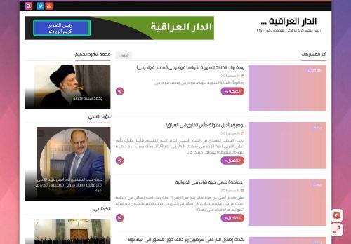 لقطة شاشة لموقع الدار العراقية بتاريخ 16/09/2021 بواسطة دليل مواقع إنسااي