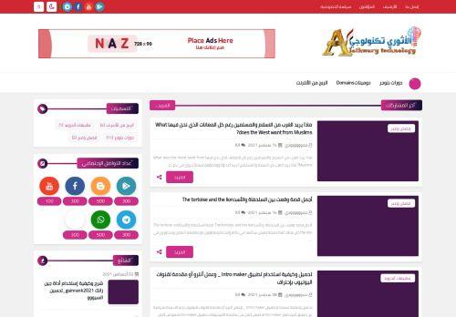 لقطة شاشة لموقع الأثوري تكنولوجي بتاريخ 17/09/2021 بواسطة دليل مواقع إنسااي