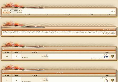 لقطة شاشة لموقع الشامل بتاريخ 17/09/2021 بواسطة دليل مواقع إنسااي