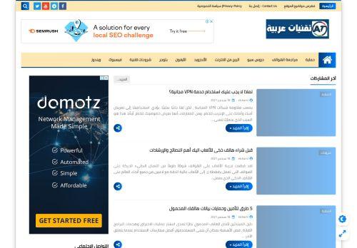 لقطة شاشة لموقع تقنيات عربية بتاريخ 18/09/2021 بواسطة دليل مواقع إنسااي