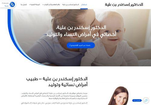 لقطة شاشة لموقع عيادة الدكتور إسكندر بن علية، أخصائي في طب النساء والتوليد بتاريخ 17/09/2021 بواسطة دليل مواقع إنسااي