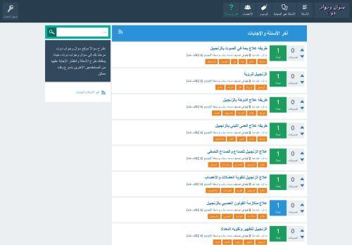 لقطة شاشة لموقع سؤال وجواب دوت بتاريخ 17/09/2021 بواسطة دليل مواقع إنسااي