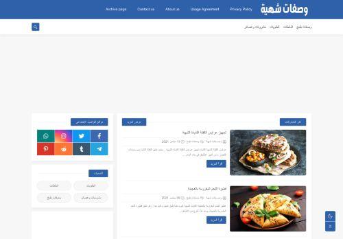لقطة شاشة لموقع وصفات شهية : للأكلات العالمية الشهيرة بتاريخ 18/09/2021 بواسطة دليل مواقع إنسااي