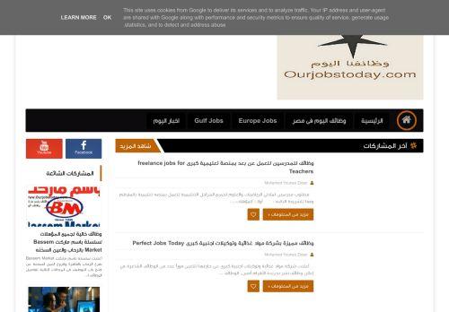 لقطة شاشة لموقع وظائفنا اليوم بتاريخ 18/09/2021 بواسطة دليل مواقع إنسااي