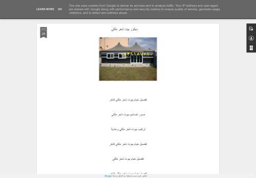 لقطة شاشة لموقع خيام ملكية بتاريخ 18/09/2021 بواسطة دليل مواقع إنسااي