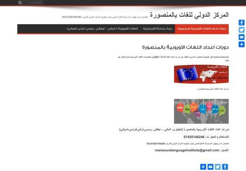 لقطة شاشة لموقع اكاديمية المنصورة للتدريب بتاريخ 18/09/2021 بواسطة دليل مواقع إنسااي