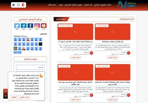 لقطة شاشة لموقع شروحات محمد الشاوش Explanations of Mohammed Shawish بتاريخ 18/09/2021 بواسطة دليل مواقع إنسااي