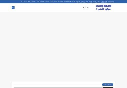 لقطة شاشة لموقع موقع علمني1 بتاريخ 22/09/2021 بواسطة دليل مواقع إنسااي