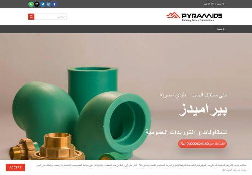 لقطة شاشة لموقع شركة بيراميدز للمقاولات و التوريدات العمومية بتاريخ 22/09/2021 بواسطة دليل مواقع إنسااي