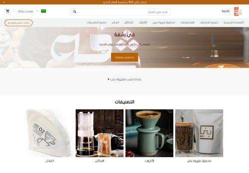 لقطة شاشة لموقع متجر رشفة بتاريخ 22/09/2021 بواسطة دليل مواقع إنسااي
