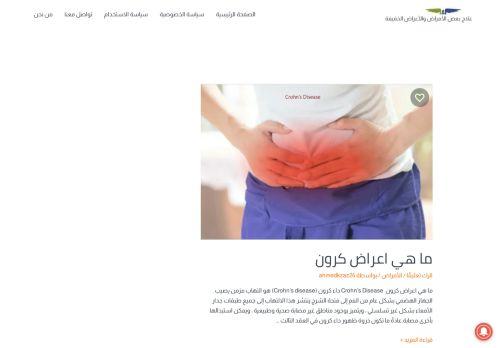 لقطة شاشة لموقع أفضل علاج بتاريخ 22/09/2021 بواسطة دليل مواقع إنسااي