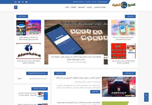 لقطة شاشة لموقع الضبع للمعلوميات | شروحات, تطبيقات, ألعاب بتاريخ 22/09/2021 بواسطة دليل مواقع إنسااي