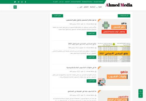 لقطة شاشة لموقع Ahmed Media بتاريخ 22/09/2021 بواسطة دليل مواقع إنسااي