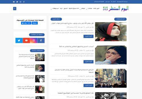 لقطة شاشة لموقع اليوم المنتظر 313 بتاريخ 22/09/2021 بواسطة دليل مواقع إنسااي