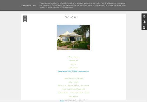 لقطة شاشة لموقع خيام وبيوت شعر بتاريخ 23/09/2021 بواسطة دليل مواقع إنسااي
