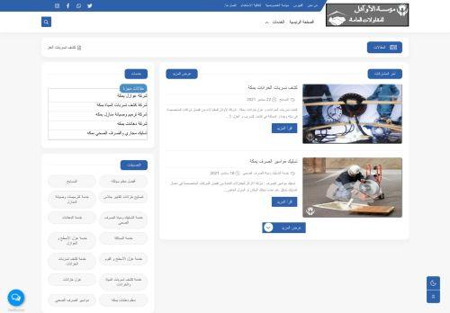لقطة شاشة لموقع مؤسسة الأوائل للمقاولات بتاريخ 23/09/2021 بواسطة دليل مواقع إنسااي