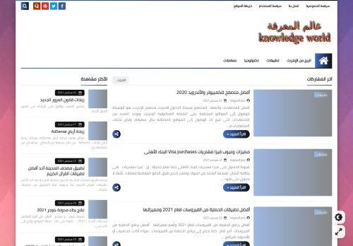 لقطة شاشة لموقع عالم المعرفة بتاريخ 23/09/2021 بواسطة دليل مواقع إنسااي