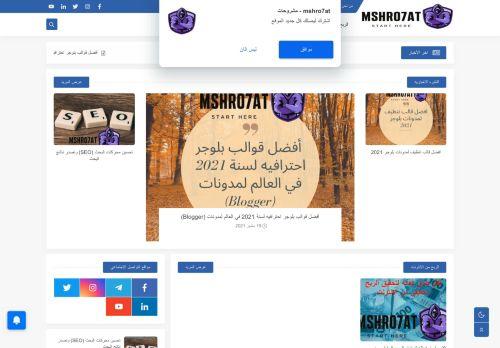 لقطة شاشة لموقع mshro7at site - موقع مشروحات بتاريخ 23/09/2021 بواسطة دليل مواقع إنسااي