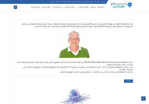 لقطة شاشة لموقع أنفو كانسر Infocancers بتاريخ 23/09/2021 بواسطة دليل مواقع إنسااي