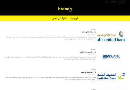 لقطة شاشة لموقع branchegypt بتاريخ 23/09/2021 بواسطة دليل مواقع إنسااي