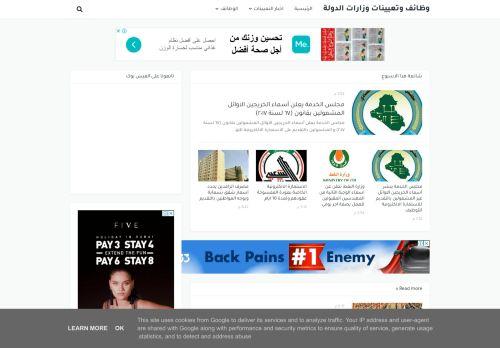 لقطة شاشة لموقع وظائف وتعيينات وزارات الدولة بتاريخ 24/09/2021 بواسطة دليل مواقع إنسااي
