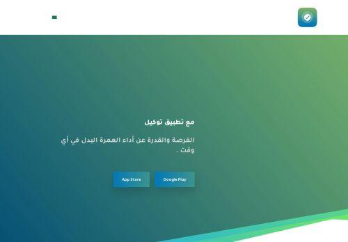 لقطة شاشة لموقع توكيل عمرة البدل بتاريخ 24/09/2021 بواسطة دليل مواقع إنسااي