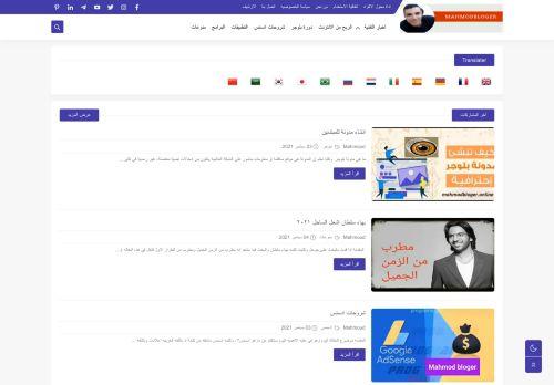 لقطة شاشة لموقع Mahmodbloger بتاريخ 24/09/2021 بواسطة دليل مواقع إنسااي