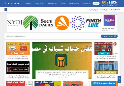 لقطة شاشة لموقع Egyfox Technology - ايجي فوكس تكنولوجي بتاريخ 24/09/2021 بواسطة دليل مواقع إنسااي