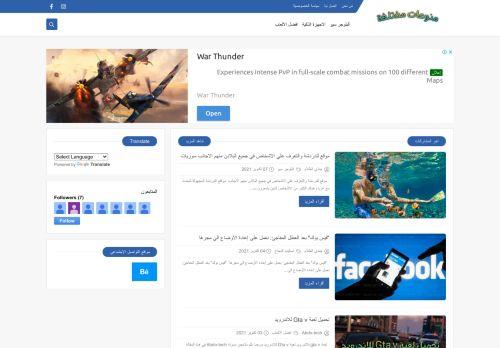 لقطة شاشة لموقع منوعات مختلفة بتاريخ 08/10/2021 بواسطة دليل مواقع إنسااي