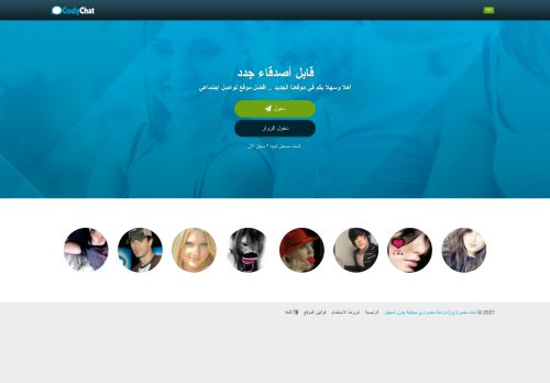 لقطة شاشة لموقع شات مصراوى بتاريخ 06/10/2021 بواسطة دليل مواقع إنسااي