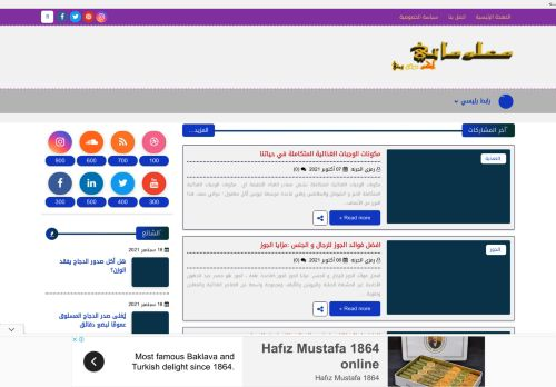 لقطة شاشة لموقع معلوماتي .اكبر موقع يمني بتاريخ 08/10/2021 بواسطة دليل مواقع إنسااي