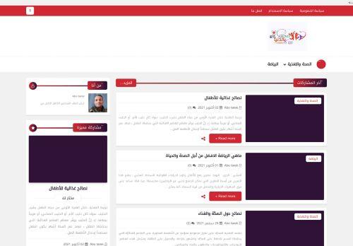 لقطة شاشة لموقع صحتك بالدنيا بتاريخ 08/10/2021 بواسطة دليل مواقع إنسااي