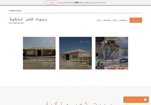 لقطة شاشة لموقع ديكورات بيوت شعر ملكية بتاريخ 08/10/2021 بواسطة دليل مواقع إنسااي