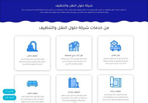 لقطة شاشة لموقع شركة حلول النقل والتنظيف بأفضل الاسعار بتاريخ 09/10/2021 بواسطة دليل مواقع إنسااي