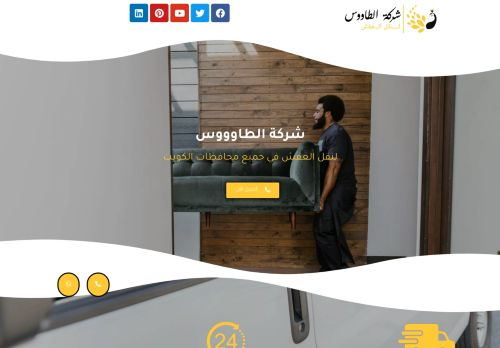 لقطة شاشة لموقع شركة الطاووس لنقل العفش وتركيب الاثاث بالكويت بتاريخ 09/10/2021 بواسطة دليل مواقع إنسااي