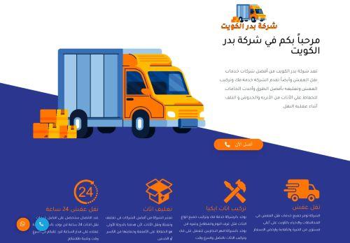 لقطة شاشة لموقع شركة بدر الكويت بتاريخ 09/10/2021 بواسطة دليل مواقع إنسااي