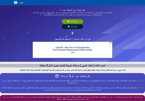 لقطة شاشة لموقع عرب شات بتاريخ 09/10/2021 بواسطة دليل مواقع إنسااي