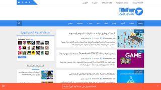 لقطة شاشة لموقع مدونة Ti9niFour بتاريخ 21/09/2019 بواسطة دليل مواقع إنسااي