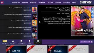 لقطة شاشة لموقع شوف الان بتاريخ 21/09/2019 بواسطة دليل مواقع إنسااي