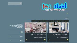 لقطة شاشة لموقع أذواق زينتي بتاريخ 22/09/2019 بواسطة دليل مواقع إنسااي