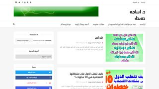 لقطة شاشة لموقع مدونة الدكتور اسامه دويدار بتاريخ 22/09/2019 بواسطة دليل مواقع إنسااي