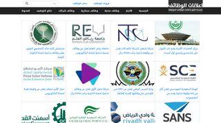 لقطة شاشة لموقع اعلانات الوظائف بتاريخ 21/09/2019 بواسطة دليل مواقع إنسااي