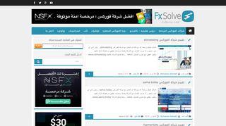 لقطة شاشة لموقع .fxsolve بتاريخ 22/09/2019 بواسطة دليل مواقع إنسااي