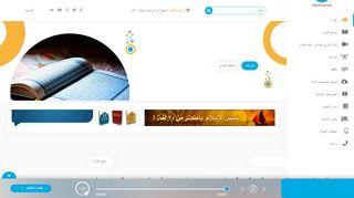 لقطة شاشة لموقع MP3 Quran بتاريخ 21/09/2019 بواسطة دليل مواقع إنسااي
