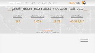 لقطة شاشة لموقع المنصة الأولى للتبادل الاعلاني بتاريخ 21/09/2019 بواسطة دليل مواقع إنسااي