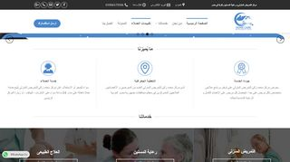 لقطة شاشة لموقع مركز محمد زكى للتمريض المنزلى بتاريخ 21/09/2019 بواسطة دليل مواقع إنسااي