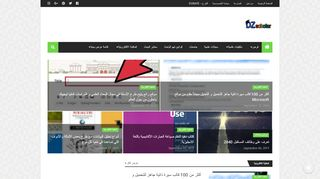 لقطة شاشة لموقع المجلات العلمية المحكمة بتاريخ 21/09/2019 بواسطة دليل مواقع إنسااي
