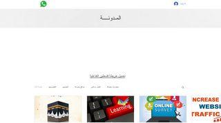لقطة شاشة لموقع مدونة ثقافية متنوعة وقسم لبرامج التصميم بتاريخ 22/09/2019 بواسطة دليل مواقع إنسااي